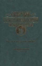 Сборник Русского исторического общества. Том 7 (155). Россия и мусульманский мир