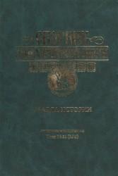 Сборник Русского исторического общества. Том 11 (159). Правда истории