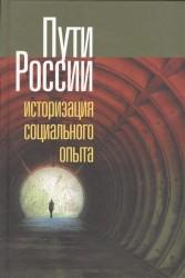 Пути России. Историзация социального опыта. Том XVIII