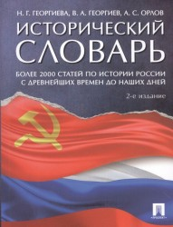 Исторический словарь. Более 2000 статей по истории России с древнейших времен и до наших дней