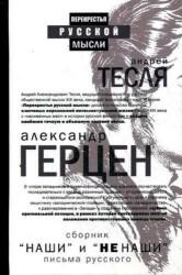 """""""Наши"""" и """"не наши"""". Письма русского"""