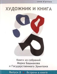 Художник и книга: Книги из собраний Марка Башмакова и Государственного Эрмитажа. Вып.2