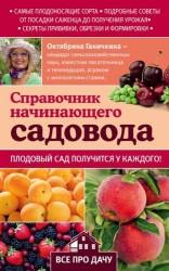 Справочник начинающего садовода