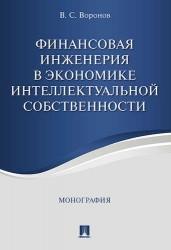 Финансовая инженерия в экономике интеллектуальной собственности. Монография.