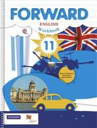 Английский язык. Forward. 11 кл. Рабочая тетрадь. Базовый уровень. + Онлайн-предложение (ФГОС)