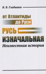 От Атлантиды до Руси: Русь изначальная: Неизвестная история. 2-е издание, дополненное