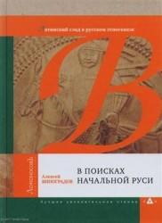 В поисках начальной Руси. Латинский след в русском этногенезе