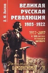 Великая русская революция: 1905-1922 / № 79. 3-е издание