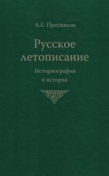 Русское летописание. Историография и история