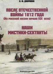 После Отечественной войны 1812 года (Из русской жизни начала XIX века). Наши мистики-сектанты
