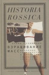 Взращивание масс. Модерное государство и советский социализм. 1914-1939