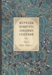 Журналы Комитета Западных губерний. Том 1. 1831-1835 гг.