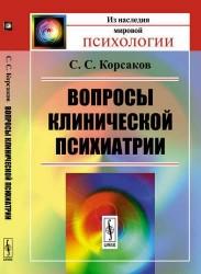 Вопросы клинической психиатрии. Изд.3