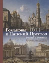 Романовы и Папский Престол. 1613-1917. Россия и Ватикан
