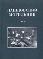 Пашковский могильник №1. В 2 томах (комплект)