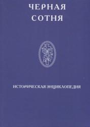 Черная сотня. Историческая энциклопедия 1900 - 1917